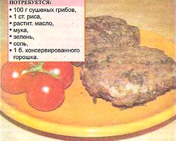 Вкусные грибные котлеты